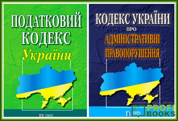 Податковий кодекс України і Кодекс про адміністративні правопорушення