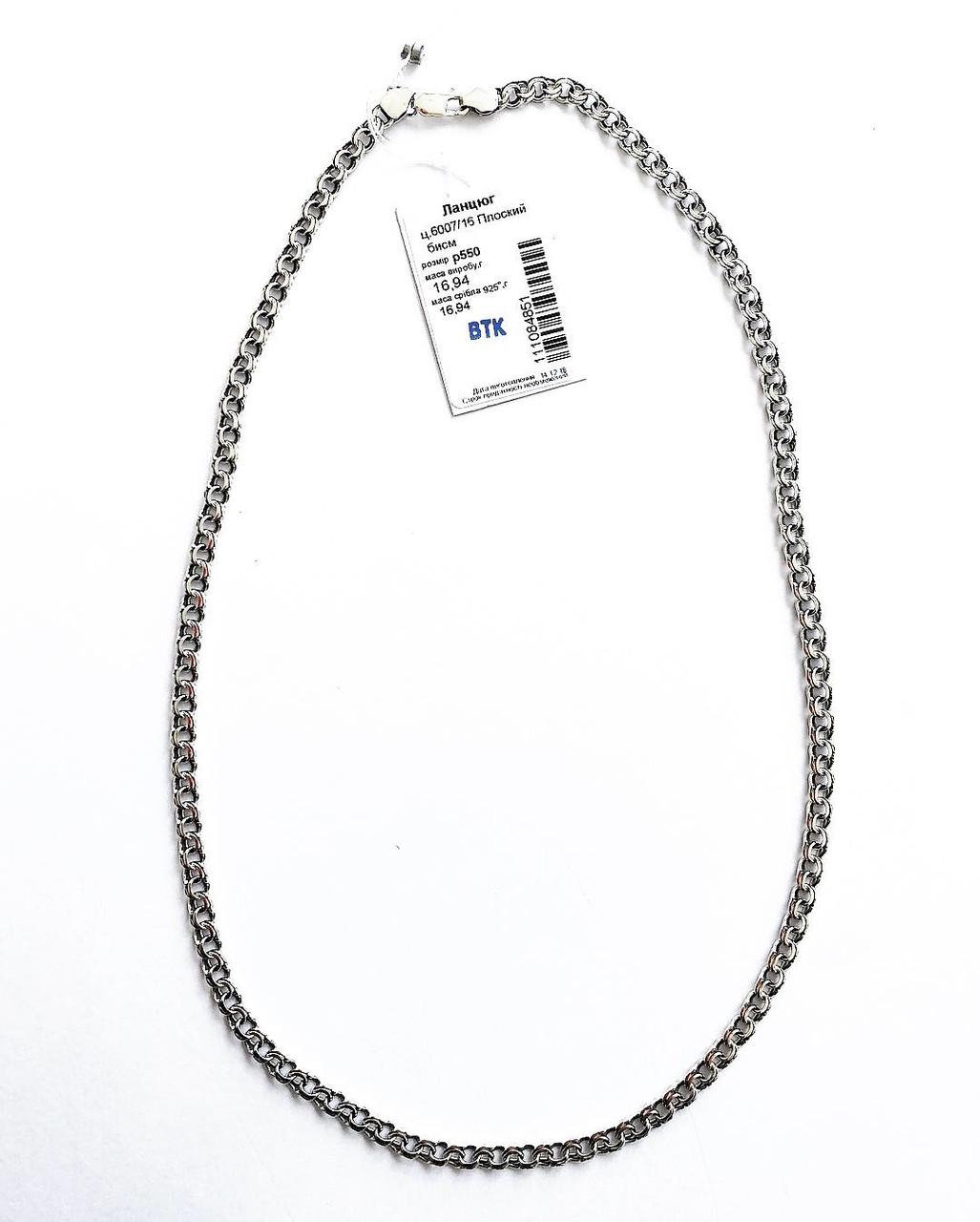 Мужская цепочка из серебра Элис бисмарк 55 см