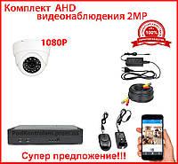 Комплект AHD видеонаблюдения на 1 внутренние камеры наблюдения 2MP 1080P FullHD