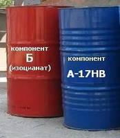 Компоненты для напыляемых пенополиуретанов (ппу) А-17НВ