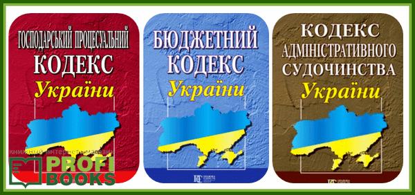 Державні кодекси України