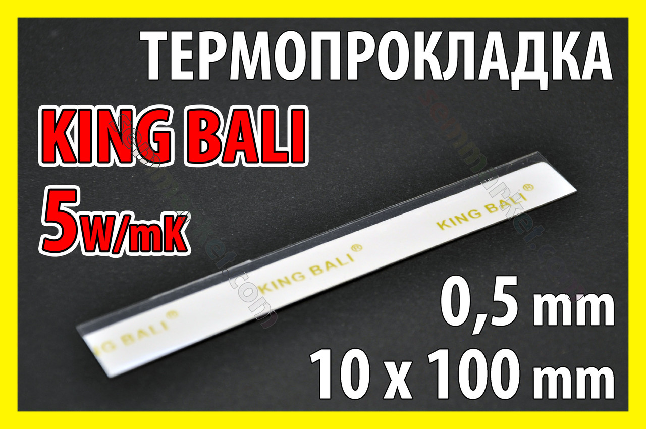 Термопрокладка KingBali 5W W 0.5mm 100х10 белая оригинал термо прокладка термоинтерфейс