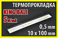Термопрокладка KingBali 5W W 0.5mm 100х10 белая оригинал термо прокладка термоинтерфейс, фото 1