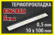 Термопрокладка KingBali 5W W 0.5 mm 100х10 біла оригінал термо прокладка термоінтерфейс