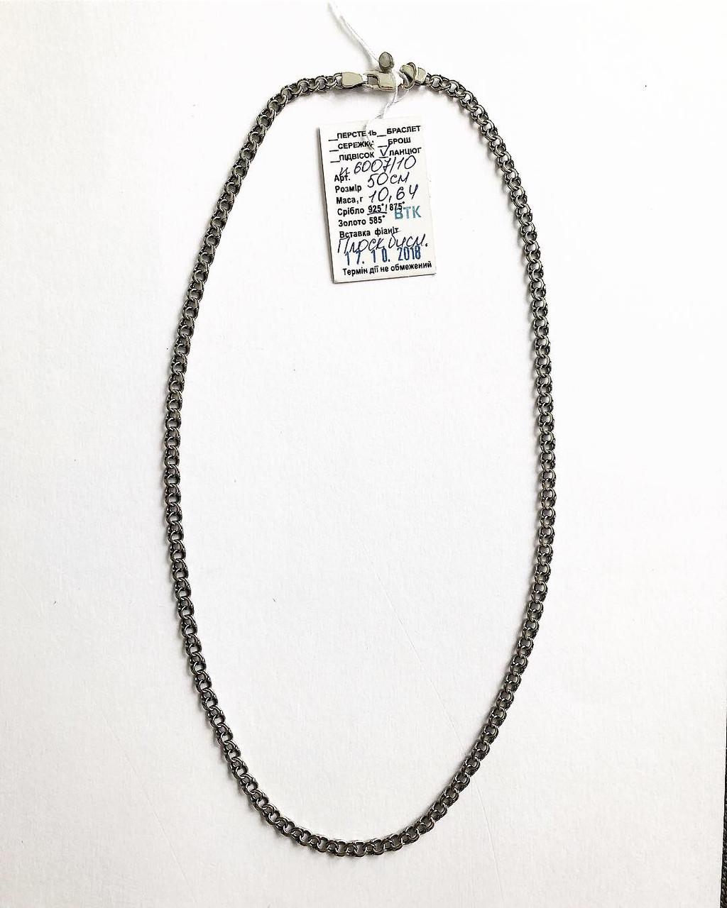 Мужская цепочка из серебра Элис бисмарк 50 см
