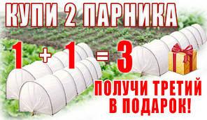Парник(8м)+Парник(8м)=ПОДАРОК! Парник(6м), агроволокно 42 г/м².