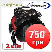 Керамическая тепловая пушка Crown LXF2P 2 кВт