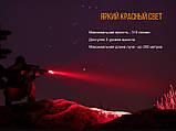 Фонарь Fenix TK25 Red XP-G2, фото 10