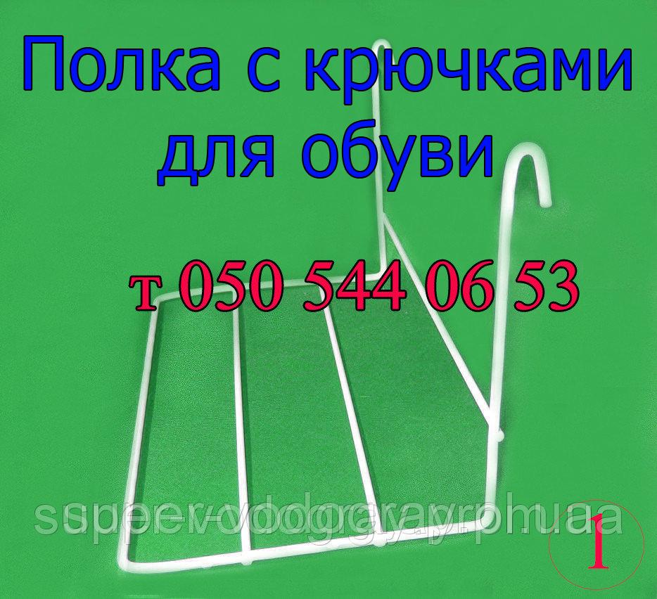 Полка для обуви с крючками на торговую сетку
