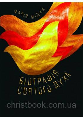 Біографія Святого Духа