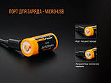 Аккумулятор 16340 Fenix ARB-L16-700UP, фото 7