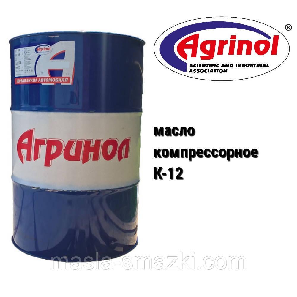 Агринол масло компрессорное К-12 ГОСТ /олива компресорна/ купить (200 л)