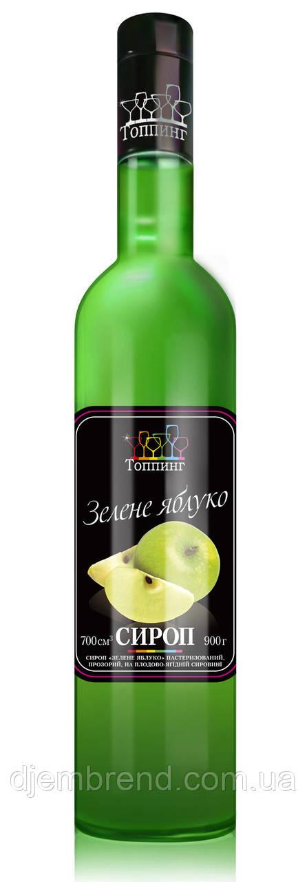Сироп Зеленое яблоко ТМ Топпинг, 900 г.
