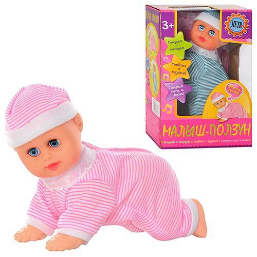 Пупс интерактивный Малыш-ползун 3308, 2 вида: розовый и голубой