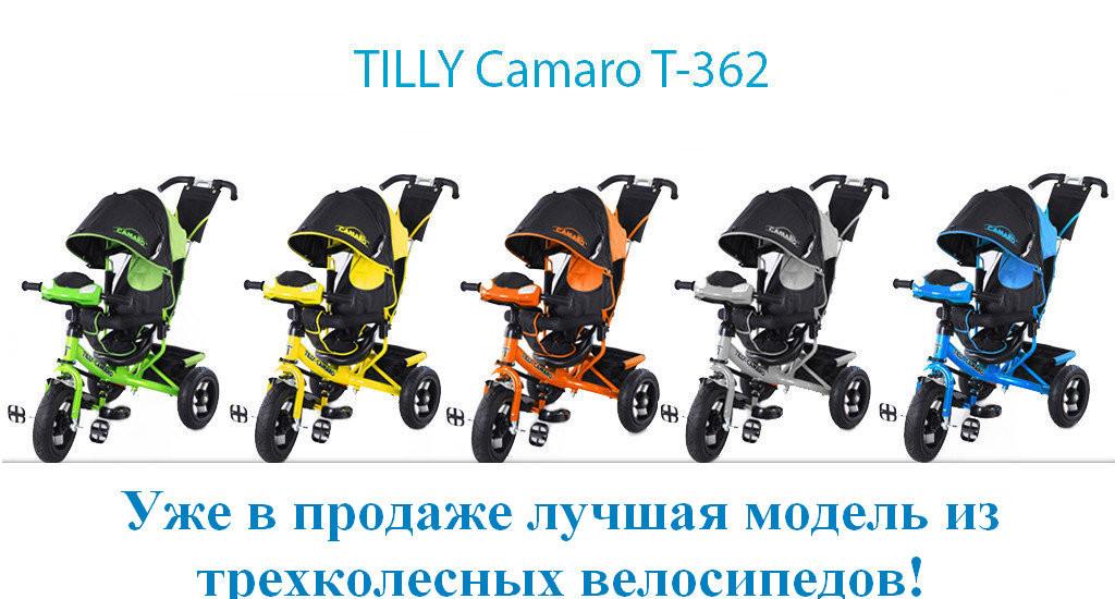 Велосипед трехколесный Tilli Camaro T-362 с фарой и надувными колесами, цвета разные