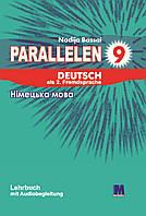 """Н. Басай """"Parallelen 9"""". Підручник для 9-го класу ЗНЗ (5-й рік навчання, 2-га іноземна мова) + 1 аудіо CD-MP3"""