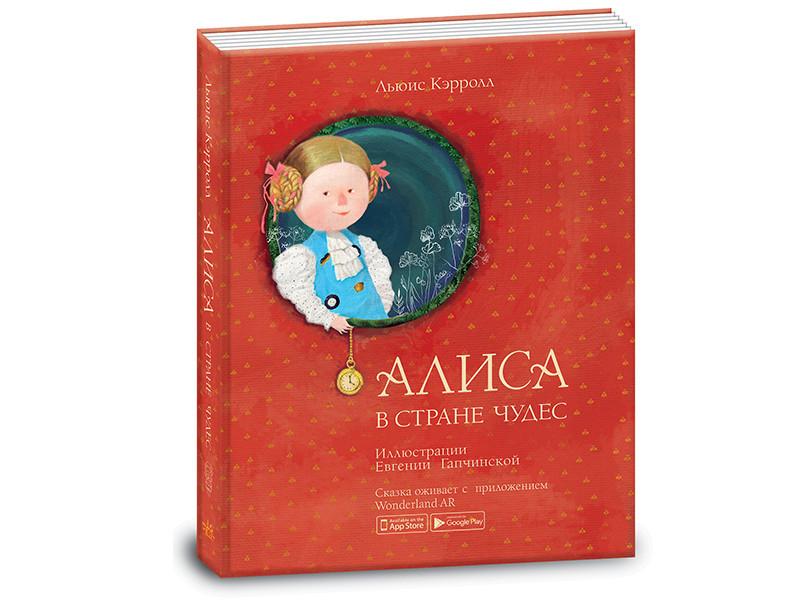 """Книга """"Алиса в Стране Чудес"""" (Eng.)"""