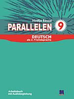 """Н. Басай """"Parallelen 9"""". Робочий зошит для 9-го класу ЗНЗ (5-й рік навчання, 2-га іноземна мова)  + 1 аудіо CD-MP3"""