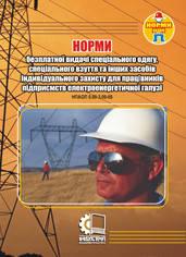 Норми безоплатної видачі ЗІЗ працівникам підприємств електроенергетичної галузі