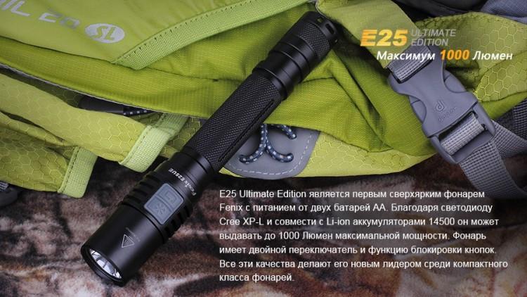 Ліхтар Fenix E25UE Cree XP-L V5