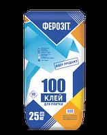 ФЕРОЗІТ 100 КЛЕЙ ДЛЯ  ПЛИТКИ (розміром до 40х40 см)