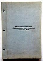 Вертолёт МИ-2. Техническое описание авиационного оборудования. Книга 2-я