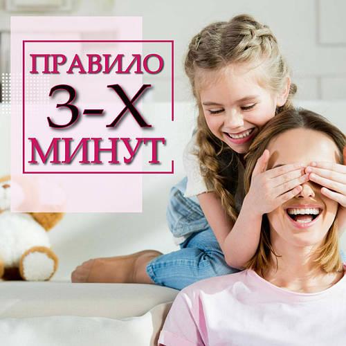 Правило 3-х минут - читать всем без исключения родителям!
