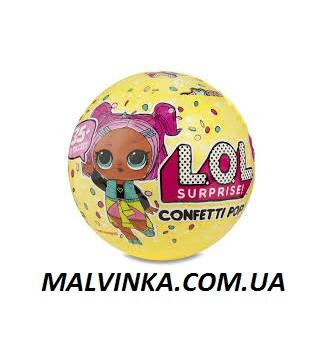 """Кукла """"LOL ЛОЛ Сюрприз в шаре"""" ,маленький шар арт 1157."""