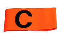 Капитанская повязка оранжевая