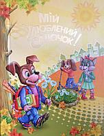 Выпускной фотоальбом Мій улюблений садочок! Мой любимый детский сад
