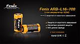 Аккумулятор 16340 Fenix ARB-L16 700mAh, фото 5