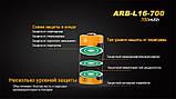 Акумулятор 16340 Fenix ARB-L16 700mAh, фото 6