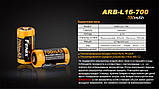 Акумулятор 16340 Fenix ARB-L16 700mAh, фото 8