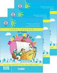 Математика Л. Г. Петерсон. 2 класс. Учебник-тетрадь. Комплект из 3 книг