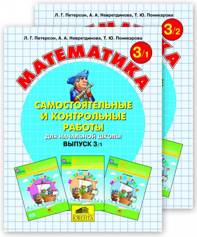 Петерсон Л.Г. Самостоятельные и контрольные работы по математике 3 класс