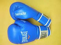 EVERLAST Перчатки Боксерские 12 унций кожа - AMERICAN STAR  СИНИЕ