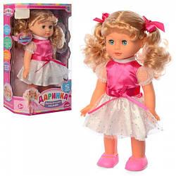 Кукла M 3883-1 S UA Даринка песенка на укр.яз, ходит, 33см