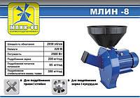 Зернодробилка-корморезка МЛИН-ОК МЛИН-8