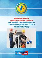 НПАОП 0.00-7.17-18. Мінімальні вимоги безпеки і охорони здоров'я при використанні працівниками ЗІЗ на робочому