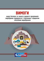 НПАОП 14.3-7.03-18. Вимоги щодо безпеки та захисту здоров'я працівників видобувних підприємств з підземним і в