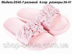 Женские шлепанцы оптом с цветочками Гипанис. 36-41рр. Модель  DS 45-7 розовый