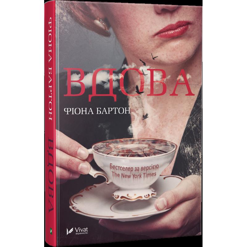 Книга Вдова Фіона Бартон