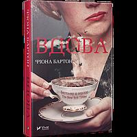 Книга Вдова Фіона Бартон, фото 1