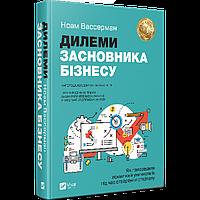 Книга Дилеми засновника бізнесу Як попередити помилки й уникнути їх під час створення стартапу