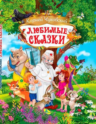 Корней Чуковский. Любимые сказки, фото 2