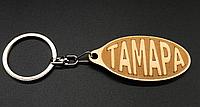 Тамара деревянний брелок с гравировкой