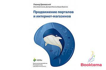 Гроховский Л, Севостьянов И. - Продвижение порталов и интернет-магазинов