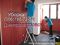 Уборка после ремонта Днепропетровск