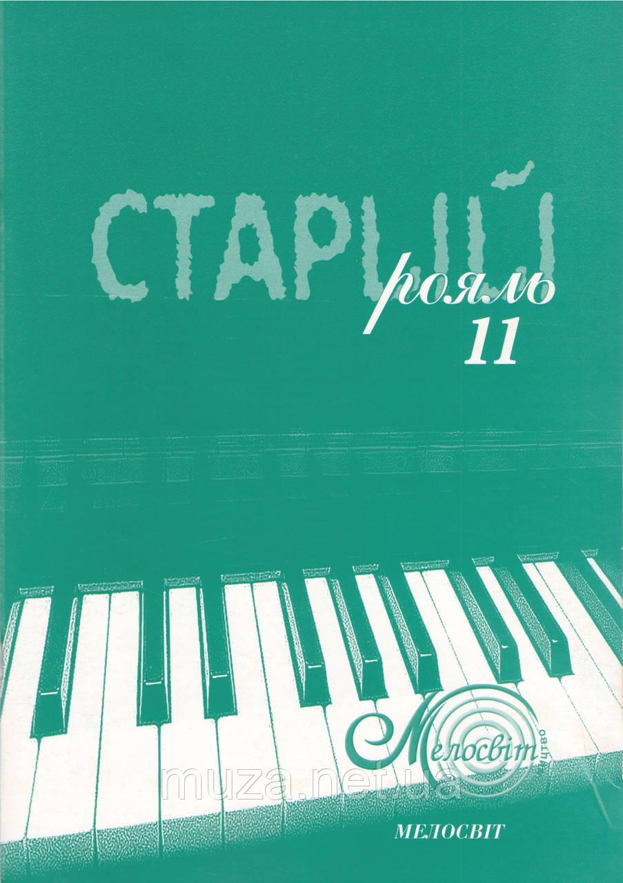 Старий рояль, вип. 11, сборник популярных пьес для фортепиано