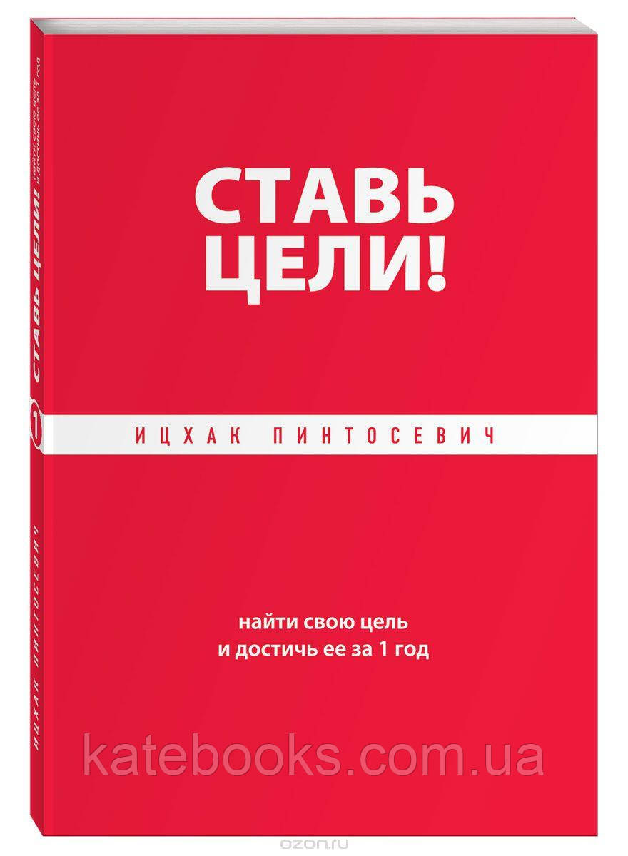 Ставь цели. Книга Ицхака Пинтосевича
